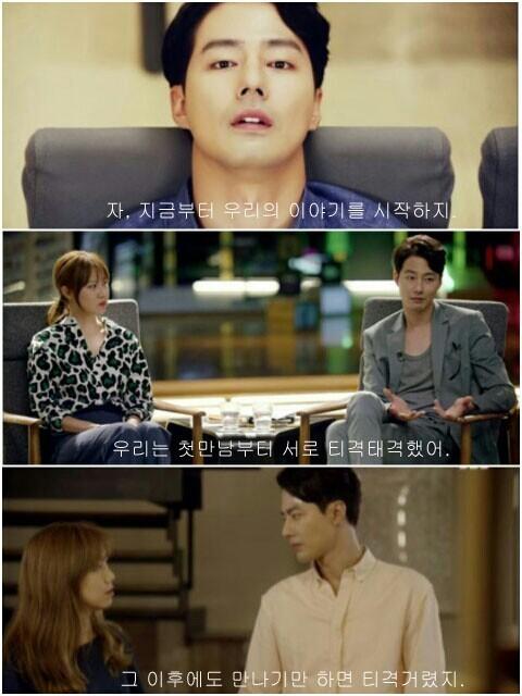 韓国ドラマ「大丈夫愛だ」の内容中コンヒョウジン(ジへス)とチョウインソン(チャンジェヨル)の出会い