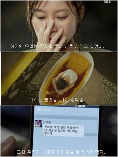 韓国ドラマ「大丈夫愛だ」の内容中コンヒョウジン(ジへス)とチョウインソン(チャンジェヨル)