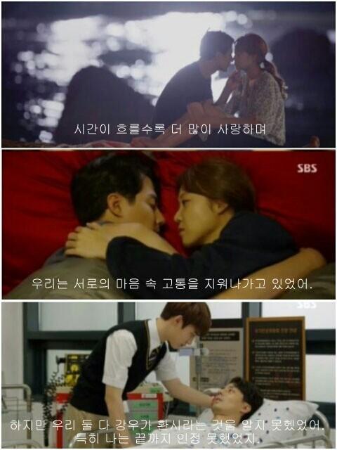 韓国ドラマ「大丈夫愛だ」の内容中コンヒョウジン(ジへス)とチョウインソン(チャンジェヨル)の恋愛話