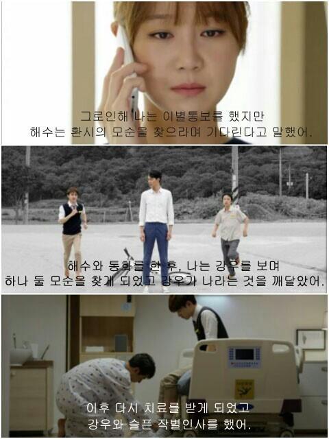 韓国ドラマ「大丈夫愛だ」の内容中コンヒョウジン(ジへス)とチョウインソン(チャンジェヨル)の恋愛をしながら心の病気を治療している様子