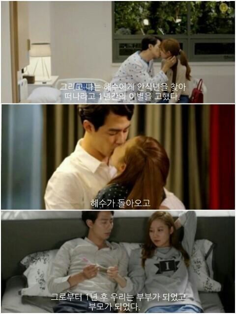 韓国ドラマ「大丈夫愛だ」の内容中コンヒョウジン(ジへス)とチョウインソン(チャンジェヨル)の結婚と妊娠