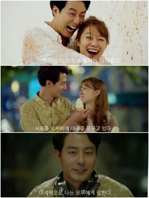 韓国ドラマ「大丈夫愛だ」の内容中コンヒョウジン(ジへス)とチョウインソン(チャンジェヨル)の愛で心の病気が完治