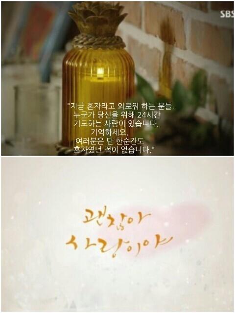 韓国ドラマ「大丈夫愛だ」が皆さんに伝えたいメッセージ