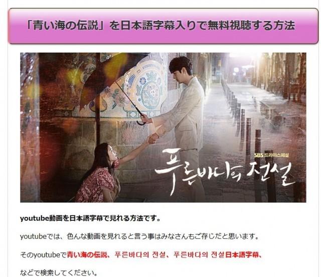 「青い海の伝説」日本語字幕で視聴する方法