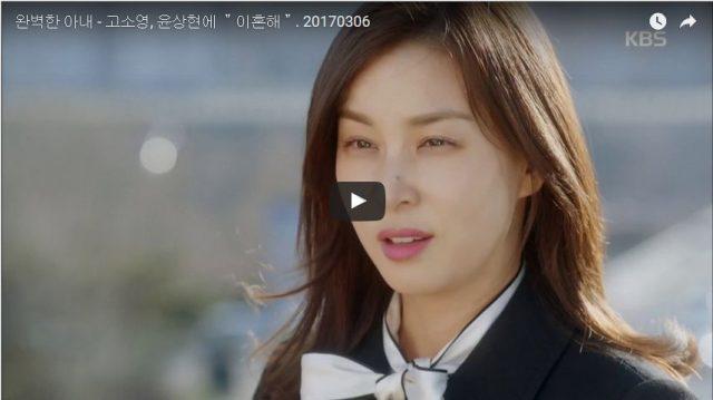 """완벽한 아내 - 고소영, 윤상현에 """"이혼해"""""""
