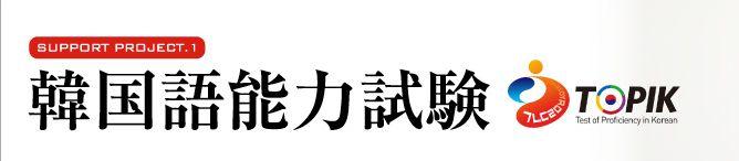 第52回 韓国語能力試験(TOPIK)