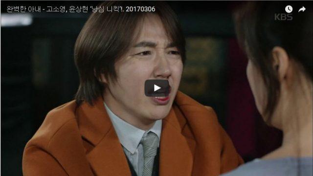 고소영, 윤상현 '낭심 니킥'! コ・ソヨン、ユン・サンヒョン囊心ニーキック