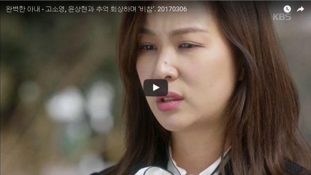 고소영, 윤상현과 추억 회상하며 '비참'