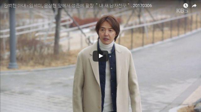 """イムセミ、ユン・サンヒョンの前ソンジュンに腕""""私の新しいボーイフレンド"""""""