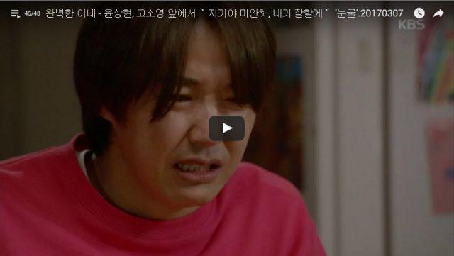 """ユン・サンヒョン、コ・ソヨンの前で """"honeyごめん、私が頑張るから """"'涙'"""