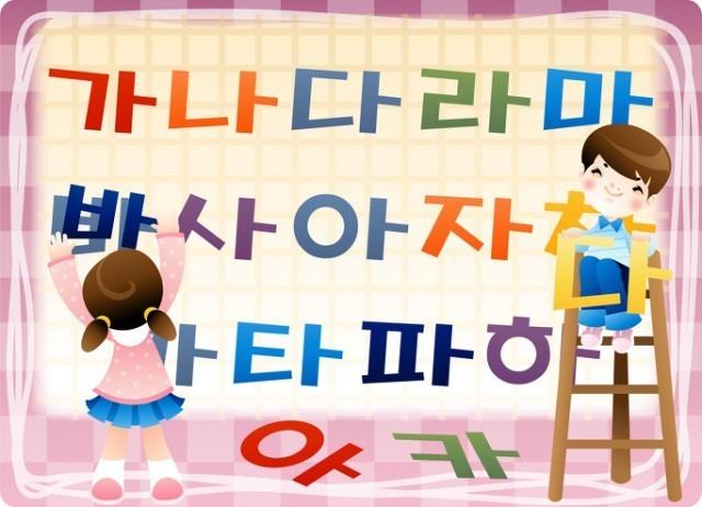 韓国語ハングル