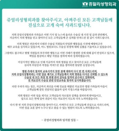 韓国ソウルのj整形外科誕生日パーティーの騒ぎに対する謝罪文