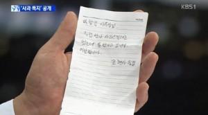 大韓航空前副社長からの謝罪メモ