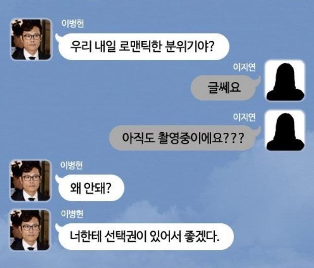 イ·ビョンホンとイ·ジヨンがやり取りしたメールで恋愛的な内容を送る