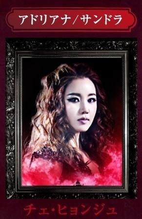 劇団四季所属の西 珠美(さい たまみ)がチェ・ヒョンジュ(최현주)だった